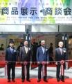 韓国商品展示・商談会 東京で開幕