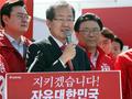 Hong Joon-pyo à Ulsan