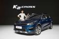 Le Kia K2 Cross
