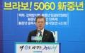 Moon Jae-in annonce sa politique pour les personnes d'âge moyen
