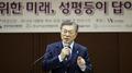 Moon Jae-in annonce sa politique sur l'égalité hommes-femmes