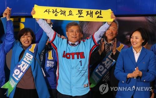 """""""부산 갈∼매기, 문재인"""" 야구장 옮긴 듯한 부산유세"""