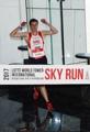 Maratón en el rascacielos de Lotte