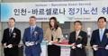 Korean Air inaugura un vuelo directo entre Seúl y Barcelona
