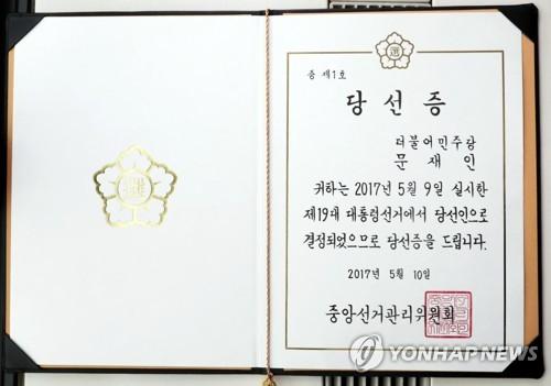 بدء مهام الرئيس مون جيه -إن رسميا مع إقرار اللجنة الانتخابية انتخابه