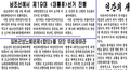 News in N. Korea on Moon's election victory