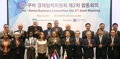 2ª Reunión Conjunta del Comité de Cooperación Económica de Corea del Sur y Cuba