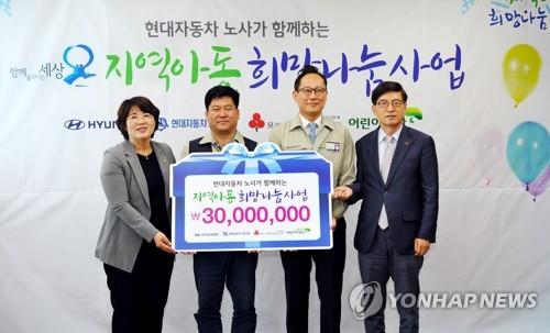 현대차 노사, 추석맞이 사회공헌기금 1억8천만원 전달
