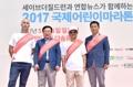 """""""지구촌 친구 도울래요"""" 부산서 국제어린이마라톤 성황리 개최(종합)"""