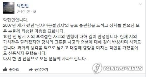'여성비하' 탁현민 행정관에 여성계도 사퇴 촉구