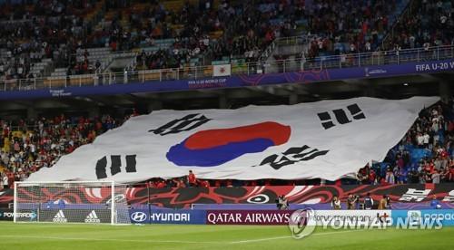 """[U20월드컵] 16강 포르투갈전 매진… """"2만5천814명 붉은악마 기운.."""