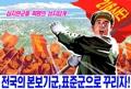 Nuevo póster propagandístico de Corea del Norte para la comarca sagrada