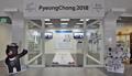 Salle de promotion des JO de PyeongChang à LA