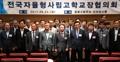 '자사고 폐지' 반발 확산…전국 교장협의회 비공개 회동