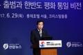 朝鮮半島統一シンポ開催