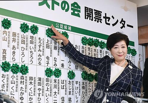 日 고이케 신당 총선서 돌풍 불까…전국 60명 이상 후보 내기로
