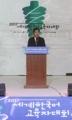 Conferencia de educadores del coreano