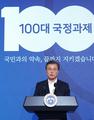 国政運営5カ年計画発表