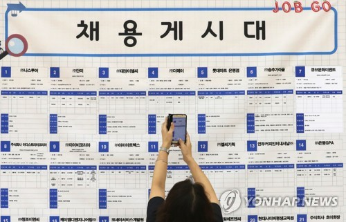 """국민 70% 이상 """"일자리 문제 심각하지만 정책효과 기대"""""""
