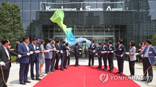 한국인터넷진흥원, 광주·전남 혁신도시에서 새출발(종합)