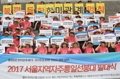 Protest against THAAD system
