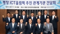 """평창 'ICT올림픽' 준비 착착…""""역대 최고 첨단서비스 볼 것"""""""