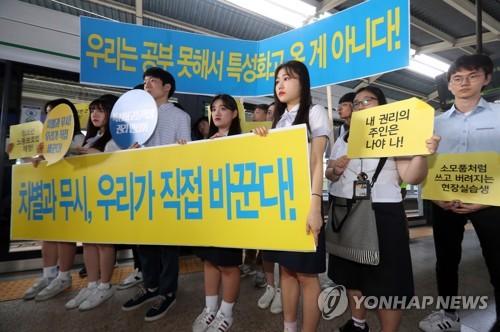 """""""차별없는 세상 위해""""…특성화고 학생들 권리보호 연합체 결성"""