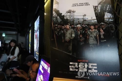 """日관방, '군함도' 개봉에 """"청구권협정으로 보상문제 이미 해결"""""""