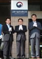 新官庁・科学技術情報通信部スタート