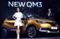 رينو سامسونغ تطرح نسخة جديدة من سيارة QM3