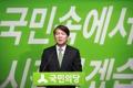 「国民の党」代表選出馬を表明