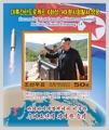 Sello norcoreano del lanzamiento del ICBM