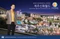 G-Dragon promociona el Jeju Shinhwa World