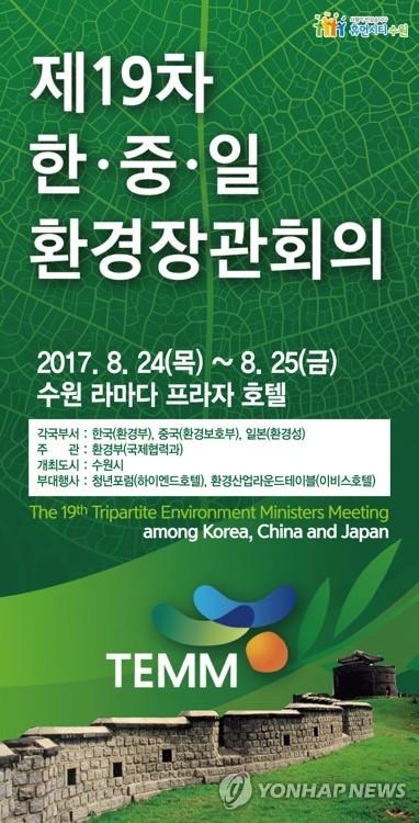 한중일 환경장관회의 내일 개막…미세먼지 공동 대응