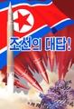 Nueva propaganda de Corea del Norte