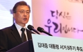 Aniversario de la muerte del expresidente Kim Dae-jung