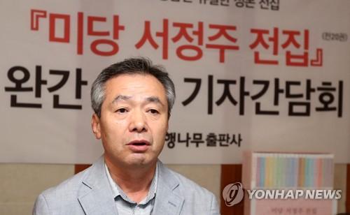 """""""서정주 문학은 최고의 문화유산…읽고 나서 비판하라"""""""