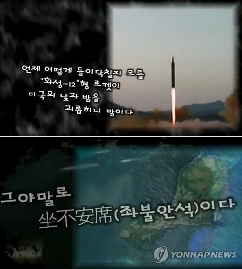 """日언론 """"미사일 위기에도 괌 관광객 늘어…한국인 증가가 견인"""""""