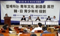 韓日青少年による討論会
