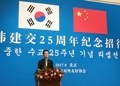 北京で韓中国交正常化25周年記念行事