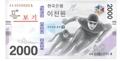 平昌五輪記念し2千ウォン札