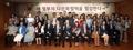 Yonhap organiza un foro sobre la política multicultural