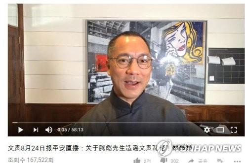'궈원구이 사건'으로 드러난 중국의 추악한 정경유착