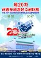 Póster para el campeonato de taekwondo en Pyongyang