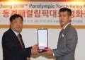 Sean named promotional envoy for PyeongChang 2018