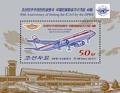 Corea del Norte emite un sello postal sobre el aniversario de su membresía en la OACI