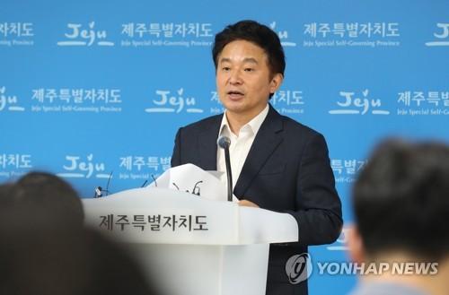 원희룡 제주지사, 사퇴한 도의원선거구획정위 복귀 요청