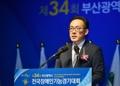 전국장애인기능경기대회 폐막…내년 대회는 울산서 개최