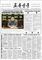 Advertencia de Kim Jong-un a Donald Trump