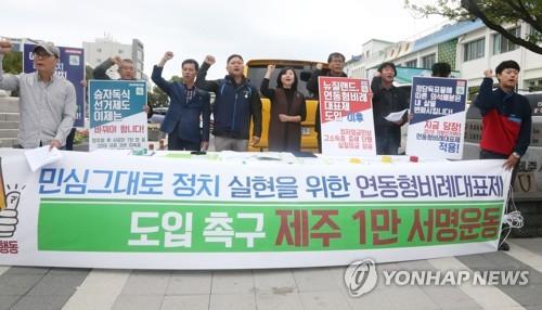 """정치개혁 제주행동 """"연동형 비례대표 도입촉구 서명운동"""""""